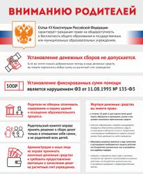 pamatka_roditelyam-248x300[1]